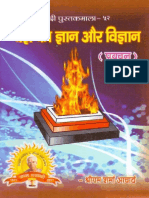 Yagya Ka Gyan Aur Vigyan