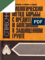 Твердюков А.П., Никонов П.В., Ющенко Н.П., Биологический Метод Борьбы с Вредителями и Болезнями, 1993