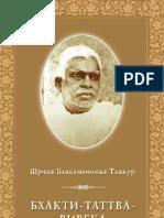Бхактивинода Тхакур - Бхакти-Таттва-Вивека.pdf