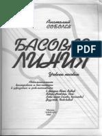 Sobolev - Basovaya Linia