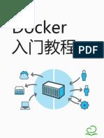 Docker入门教程