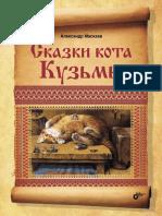 Alexander Maskaev - Cuento de Gatito