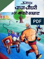 0052 Chacha Chaudhary - Karate Samrat