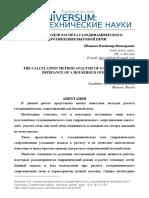 Анализ Методов Расчета Газодинамического Сопротивления Бытовой Печи