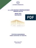 Εκτέλεση Προϋπολογισμού Μάιος 2019 (1)
