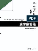 Minna no nihongo 1 - Kanji