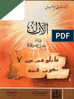 الارك بقياد يعقوب المنصور الموحدي - شوقي أبو خليل.pdf