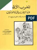 المغرب الاقصى عند الإغريق واللاتين.pdf