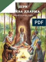 Шри Джайва Дхарма. Вечная Религия Души