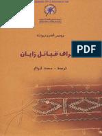 أعراق قبائل زايان.pdf