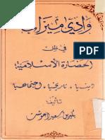 وادي ميزاب في ظل الحضارة الإسلامية.pdf
