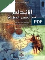 الأندلس في العصر الذهبي.pdf