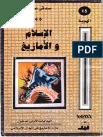 الإسلام والأمازيغ.pdf