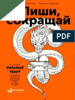 Pishi Sokraschay Kak Sozdavat Silny Text Maxim Ilyakhov Lyudmila Sarycheva