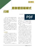 毛豆智農聯盟發展模式分析