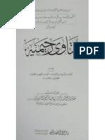Fatawa Rahimiyah-3 By Hazrat Mufti Syed Abdur Raheem Lajpuri r.a.