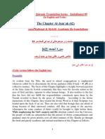 Thematic Translation Installment 89 Chapter 62 Al-Jum'Ah by Aurangzaib Yousufzai