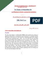 Thematic Translation Installment 93 Chapter Al-Mujaadilah (58) by Aurangzaib Yousufzai