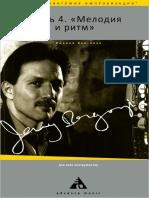 04. Дж. Бергонзи - Мелодия и ритм.pdf