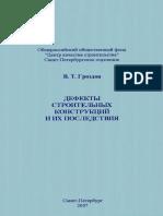 Дефекты Строительных Конструкций и Их Послед - Гроздов - 2007