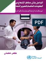 التواصل بشأن مخاطر الأشعة على الأطفال MOH
