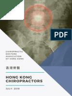 香港脊醫 Hong Kong Chiropractors July 2019