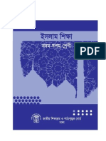 Islamic Studies97_125664217520091027