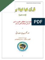 Quran Kiya Kehta Hy, Part 2 Urdu by Aurangzaib Yousufzai