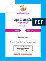 Old Samacheer Books 7th Tamil Books Study Materials