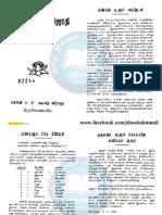 TAMIL NADU 234 Thoguthigal