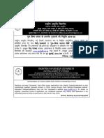 Advt. for CRAV Gurus 2019-20