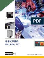 冷冻式干燥机spl, Pdg, Pst