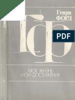 Генри Форд - Моя жизнь, мои достижения. - 1989.pdf