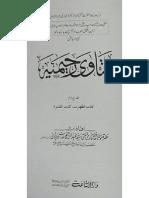 Fatawa Rahimiyah-4 By Hazrat Mufti Syed Abdur Raheem Lajpuri r.a.
