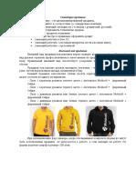 продавец.pdf
