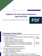 UHW 15 Economics