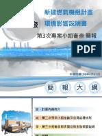 台中發電廠新建燃氣機組計畫說明 第三次專案小組初審會議