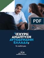 Nd Programa145x21 Web