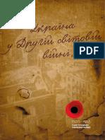 broshura-ukr-sait.pdf