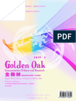 Golden Oak Communication Tribune and Research2(Chinese)1