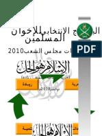 40892392-برنامج-الاخوان-لانتخابات-برلمان-2010