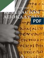 Español rev. marzo 20 2019.pdf