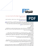 كناش التحملات المحدد بموجبه فتح و استغلال محطات و مستودعات تنظيف و غسل السيارات .docx