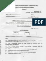 Class 9 Paper 2 Lang SS 2015