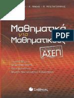 Χ. Στεργιου-Μαθηματικά για Μαθηματικούς ΠΕ03 (ΜΑΘΗΜΑΤΙΚΑ)-ΣΑΒΒΑΛΑΣ (2004).pdf