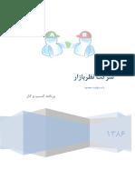 Nazarbazar business plan