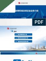 组合保证金视频培训-监察部.pdf
