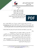 الدورية رقم 4 الخاصة بالإضراب الوطني أيام 25-26-27 يونيه 2019