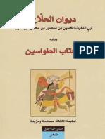 ديوان الحلاج و يليه كتاب الطواسين