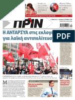 Εφημερίδα ΠΡΙΝ, 15.6.2019 | Αρ. Φύλλου 1431